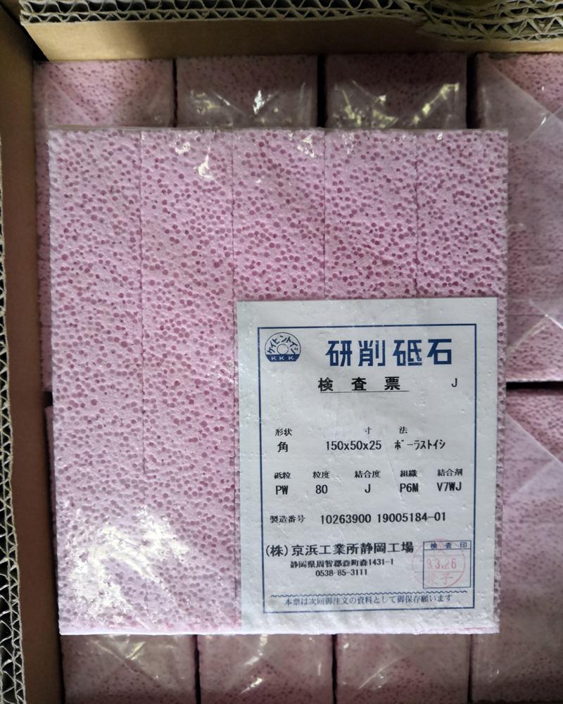 泡泡油石(粉色)